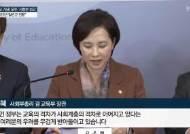 자사고·외고 79곳 모두 없앤다는 文정부···강남·목동만 웃는다