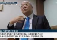 """김인호 """"나쁜 정치가 경제 지배하면 경제발전은 불가능"""""""