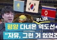 """[e글중심] 평양 다녀온 주니어 역도선수, """"자유, 그런 거 없었죠"""""""