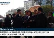 """나경원 '패트 충돌' 檢출석···""""여권 무도함, 역사가 심판할 것"""""""