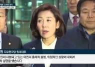 """[속보]나경원 8시간 30분 檢 조사…""""한국당 책임 있다면 원내대표가"""""""