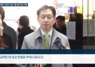 특검, '댓글조작 혐의' 김경수 2심서 총 징역 5년→6년 구형