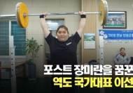 '제2의 장미란'이 나타났다, 한국 역도 기대주 이선미