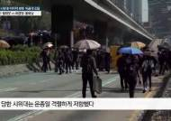 """""""염소폭탄 개발, 대학살도 불사"""" 혈전 선언한 홍콩 일촉즉발"""