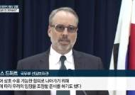 """美대표 """"韓 방위비 제안, 우리 요청 부응 못해…새 제안 기대"""""""