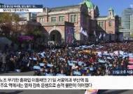 """""""세종청사 공무원도 업무차질"""".. 철도파업 이틀째 불편 지속"""