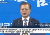"""지소미아 D데이, 반도체 기업 간 文 """"누구도 韓 흔들수 없어"""""""