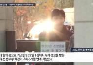 마스크 속엔 긴 수염…'1심 무죄'로 풀려난 김학의 묵묵부답