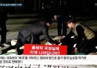 """단식 6일 몸져누운 황교안…천막 찾은 이낙연 """"충정 잘 안다"""""""