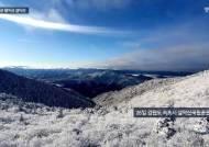 (영상) 설국(雪國)으로 변한 설악산 대청봉