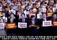 """한국당 필리버스터에 국회 올스톱…이해찬 """"참을만큼 참았다"""""""