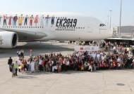 전 세계 국민이 비행기 한 대에…145개국 541명의 특별한 비행