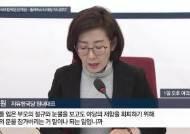 """나경원 """"민식이법 막은건 여당…필리버스터 대상 아니었다"""""""