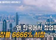 판교 대신 '성장률 6666%' 도전, 86학번 아닌 86년생 달랐다