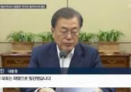 """文 """"아이들 협상카드로 사용말라"""" 한국당 필리버스터 일침"""