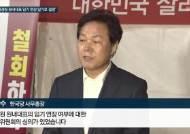 텐트회의 연 황교안…나경원 원내대표 임기 연장 안한다