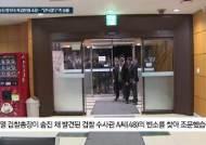 """윤석열 특검반원 2시간 30분 조문…""""안타깝다"""" 눈물"""