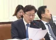 """작년 김기현 압수수색 2주 뒤…박범계 """"제보 문서"""" 흔들며 질의했다"""