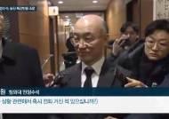 """靑 """"공개금지 제도 명심하라"""" 검찰·언론에 공개 경고"""