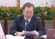 """문 대통령 """"노후차 과태료 25만원 가혹…부담 줄이게 검토해달라"""""""