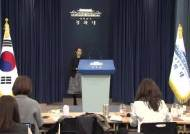 """靑 """"김기현 첩보, SNS서 제보…숨진 수사관 문건작성 무관"""""""