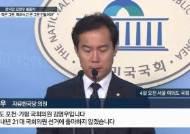 """한국당 3선 김영우 총선 불출마…""""부끄러운 정치인, 지금이라도 책임 지겠다"""""""