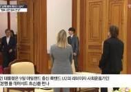 문 대통령 '국민과 대화'때 나온 노래 주인공 만났다