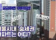 아파트값 비싼 한강변의 배신? 하늘 쾌청해도 미세먼지'나쁨'