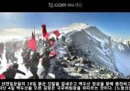 김정은 따라 백두산 올랐다, 맨몸 전력질주한 北 선전일꾼들