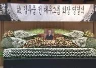 """""""해보지도 않고 안된다…"""" 故김우중 육성에 흐느낀 대우 가족"""