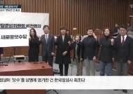 변혁 신당 이름은 '새로운보수당'…당명에 '보수' 못 박은건 최초