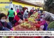 [서소문사진관]김치로 33년간 불우이웃 사랑전하는 강진 남미륵사