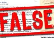 가짜뉴스, 싱가포르에선 벌금 9억, 이집트는 징역 15년…기자 250명 복역 중