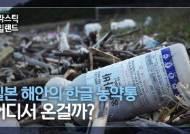 고추장통·농약통···일본 해안에 널브러진 '한글' 쓰레기들