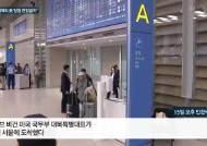 북·미 운명의 열흘 시작됐다···서울 온 비건 판문점 회동하나