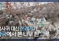 양쯔강서만 연 146만톤···中 토해낸 쓰레기, 세계로 퍼졌다