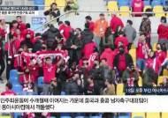 중국국가 나오자, 홍콩 축구팬들 뒤돌아 '가운뎃손가락'