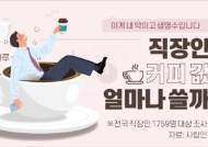 [영상] 직장인 커피 값, 얼마나 쓸까?