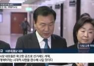 """민주당, 야4당 합의한 석패율제 거부…유성엽 """"총리 청문회 있다"""" 경고"""