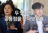 [영상]조국 이어 추미애 출근길서도 등장한 '정체불명 목소리'