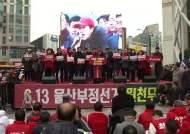 """'선거농단' 규탄 집회 연 한국당…""""울산 사건 특검해라"""""""