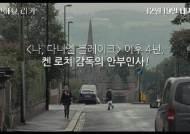 페트병에 소변 보는 英택배기사···'칸의 거장'이 그린 착취현장
