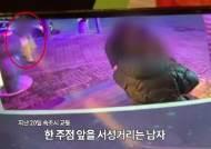 """속초시의원-시민 '길거리 몸싸움'… """"상대방 잘못"""" 주장 엇갈려"""