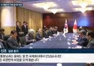 """아베 """"징용문제 한국 책임으로 해결책을"""""""