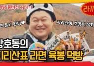 농심만 끓이는 '라끼남', 삼립만 먹는 '아간세'…뻔뻔해진 PPL