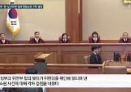 [속보] 헌재, 朴정부 '한·일 위안부 합의' 헌법소원 각하 결정