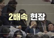 """""""역적 문희상"""" """"X끼야"""" 선거법이 다시 깨운 '아수라 동물국회'"""