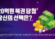 """[영상] 20억 복권 당첨 """"배우자 알린다"""" vs """"숨긴다"""" 결과는"""