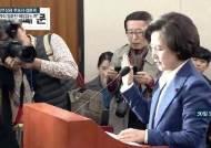 """추미애 인사청문회···""""국민 위한 법무·검찰 개혁 완성하겠다"""""""