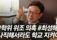"""[단독]동양대, 정경심 징계위 곧 착수 """"해임 땐 연구실 폐실"""""""